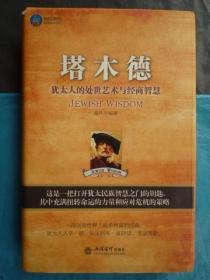 塔木德:犹太人的处世艺术与经商智慧 【软精装 32开、一版一印】