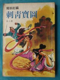 孤独红老版武侠小说:刺青宝图..第三册(32开)