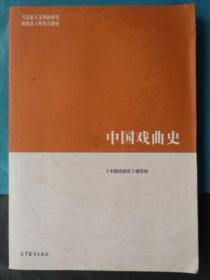 中国戏曲史  【一版一印】