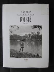 问渠 50年广州城市影像脉络 【精装 16开】回味广州过去的老时光