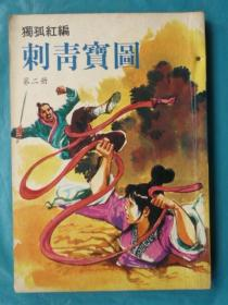 孤独红老版武侠小说:刺青宝图..第二册(32开)