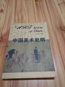 中国美术史纲