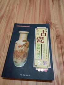 中国古瓷鉴藏与投资全集(全彩版)