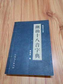 潮汕十八音字典  普通话对照