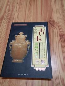 中国古玉鉴藏与投资全集(全彩版)