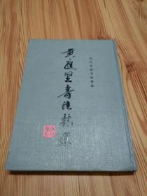 黄庭坚书法精选(历代名家书法荟萃)