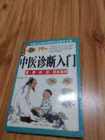 中医诊断入门 望·闻·问·切·简单易学