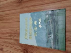 虎丘黄氏祠堂重修落成庆典纪念册