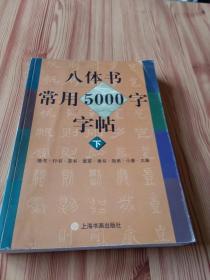 八体书常用5000字字帖 下册