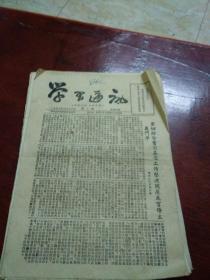 学习通讯(1953年第5期,1954年第36. 37. 40. 41. 42. 43. 44. 45. 46. 56,共11期合售)