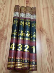 现代汉语辞典 1-4册(精装16开,书重3.6kg)