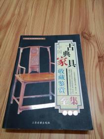 中国古典家具收藏鉴赏全集(全彩版)