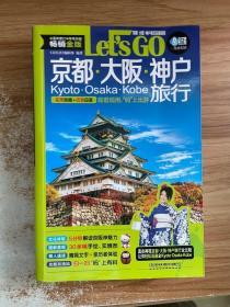 京都大阪神户旅行Let's Go