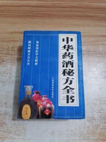 中华药酒秘方全书