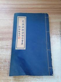月溪法师诗词法书集