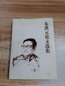 朱洪元论文选集