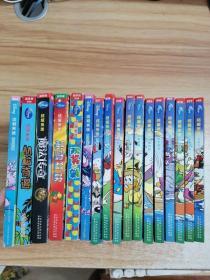 终极米迷口袋书【17册合售】