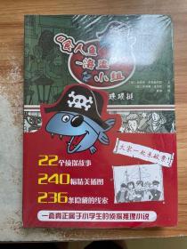 """""""食人鱼——海盗""""小组. 1-4"""