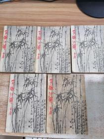 笑傲江湖(1-5册 竖版)