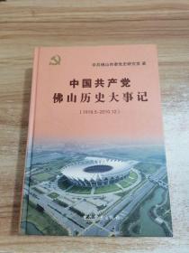 中国共产党佛山历史大事记 : 1919.5~2010.12