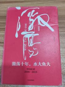 吴晓波企业史 激荡十年,水大鱼大