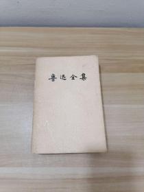 鲁迅全集14日记