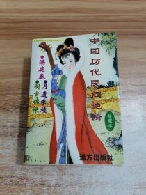 中国历代民间艳情秘藏本(满庭春 明宵锦帐 月透朱楼)