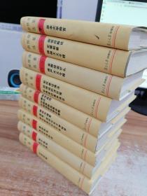 南怀瑾选集全十册【9册合售】