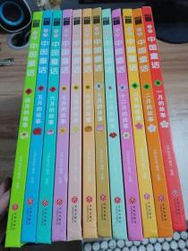 汉声 中国童话(全12册)(享誉世界的经典童话 代代相传的文化瑰宝)