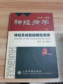 神经病学.第16卷.神经系统脱髓鞘性疾病
