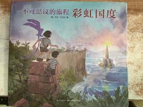 不可思议的旅程:彩虹国度