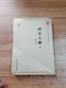 国史大纲(下册)
