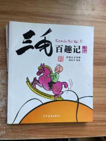 三毛百趣记(彩图注音读物)