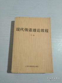 现代俄语理论教程(下册)