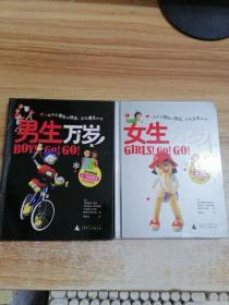 男生万岁 + 女生万岁 两册合售 精装本