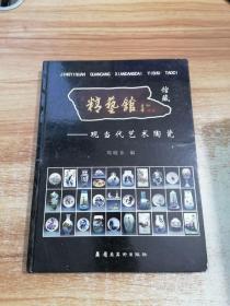 """""""精艺馆""""馆藏 : 现当代艺术陶瓷"""