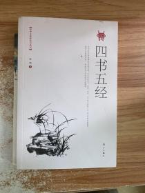 四书五经(了解四书五经,了解中华文化之魂,了解中国人安身立命之根)