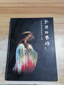 锐华陶艺坊 杨锐华陶艺书画作品展
