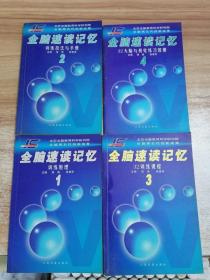 第五代全脑速度记忆(1、2、3、4)全4册