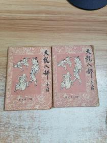 天龙八部第一卷(上下)安徽文艺