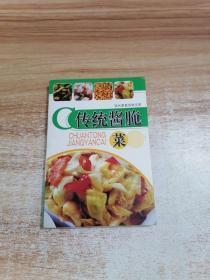 传统酱腌菜