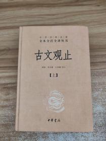 中华经典名著全本全注全译丛书:古文观止(上册)(精)