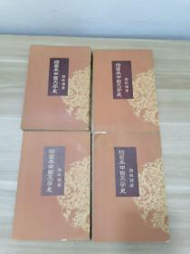 插图本中国文学史(1-4)全四册
