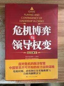 危机博弈与领导权变