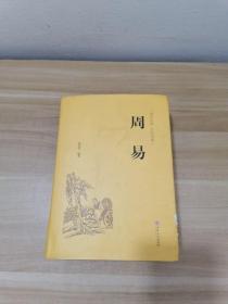 周易(国学经典 全注全译)