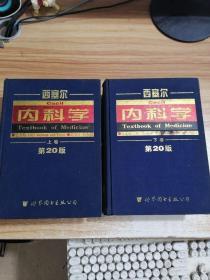 西塞尔内科学(上下卷)第20版
