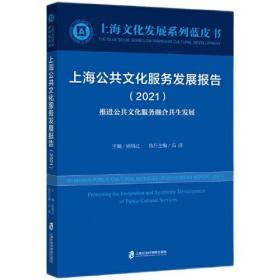 上海公共文化服务发展报告(2021)推进公共文化服务融合共生发展