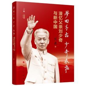 梦回千古少奇永在:漫忆父亲刘少奇与新中国(上集)(视频书)