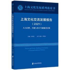 上海文化交流发展报告(2021)人与自然,共建人类卫生健康共同体