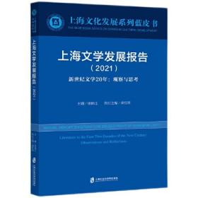 上海文学发展报告(2021)新世纪文学20年:观察与思考